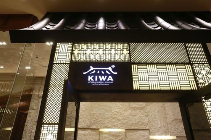 Kiwa Korean Grill at Solaire Resort & Casino